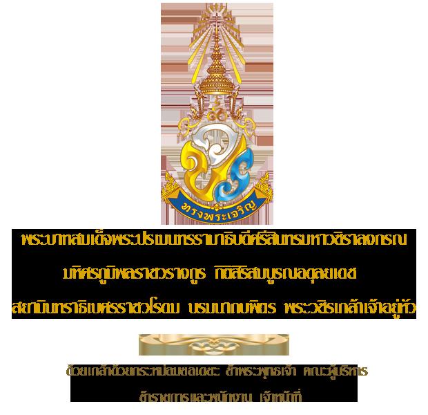 เนื่องในโอกาสวันเฉลิมพระชนมพรรษา ๑๒ สิงหาคม ๒๕๖๔ ขอพระองค์ทรงพระเจริญ ด้วยเกล้าด้วยกระหม่อม ข้าพระพุทธเจ้า คณะกรรมการ ผู้บริหาร และพนักงาน บมจ. ธนาคารกสิกรไทย